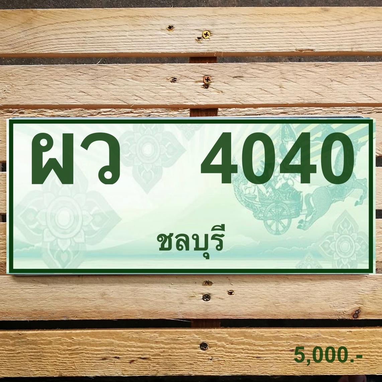ผว 4040 ชลบุรี