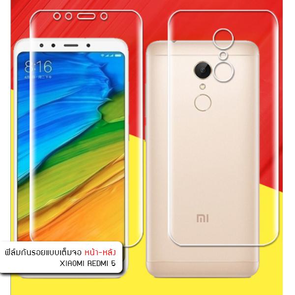 (แพ็คคู่) ฟิล์มกันรอย Xiaomi Redmi 5 แบบใส วัสดุ TPU (ด้านหน้า - หลัง)
