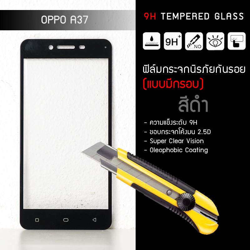 (มีกรอบ) ฟิล์มกระจกนิรภัย-กันรอย OPPO A37 Tempered Glass 9H ขอบมน 2.5D (สีดำ)