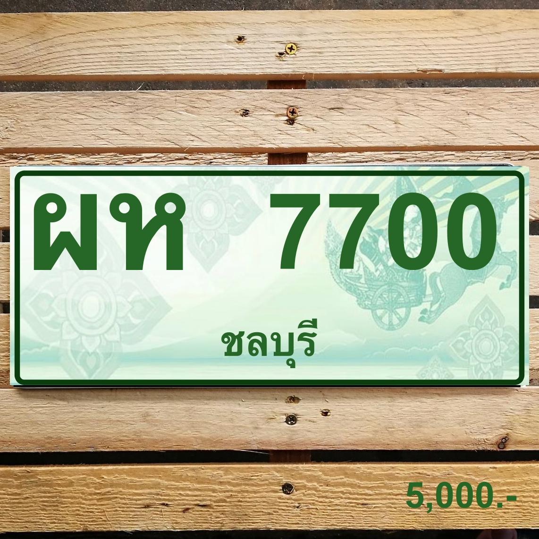 ผห 7700 ชลบุรี
