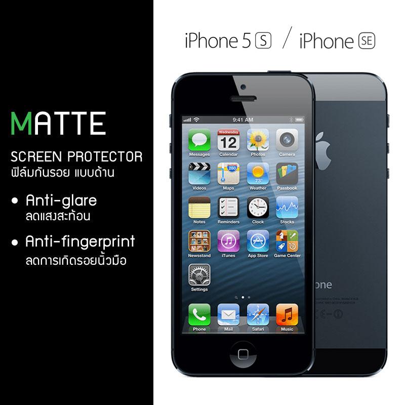 ฟิล์มกันรอย iPhone 5 / 5S / SE แบบด้าน