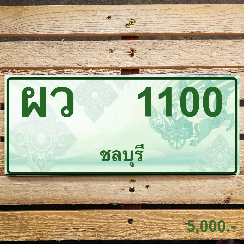 ผว 1100 ชลบุรี