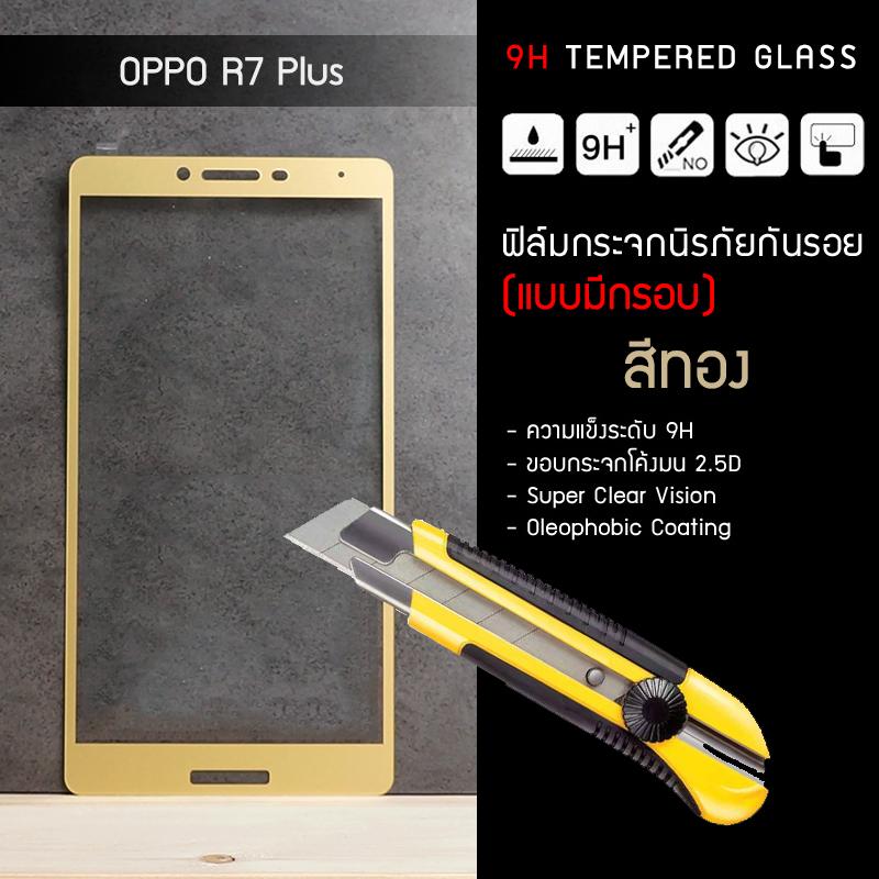 (มีกรอบ) กระจกนิรภัย-กันรอยแบบพิเศษ ขอบมน 2.5D (OPPO R7 Plus) ความทนทานระดับ 9H สีทอง