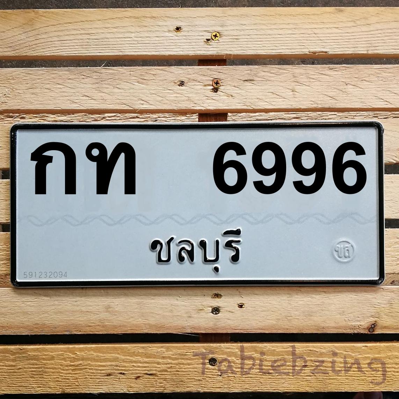 กท 6996 ชลบุรี