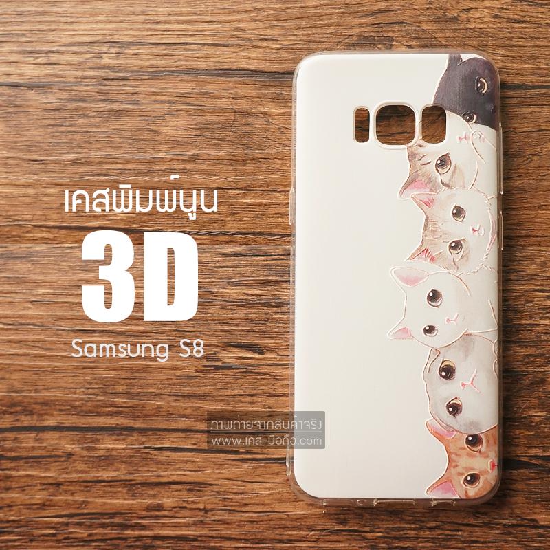 เคส Samsung Galaxy S8 เคสนิ่ม TPU พิมพ์ลาย 3D แบบที่ 1