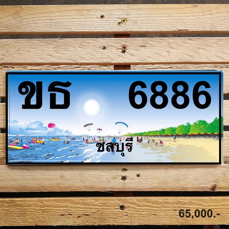 ขธ 6886 ชลบุรี