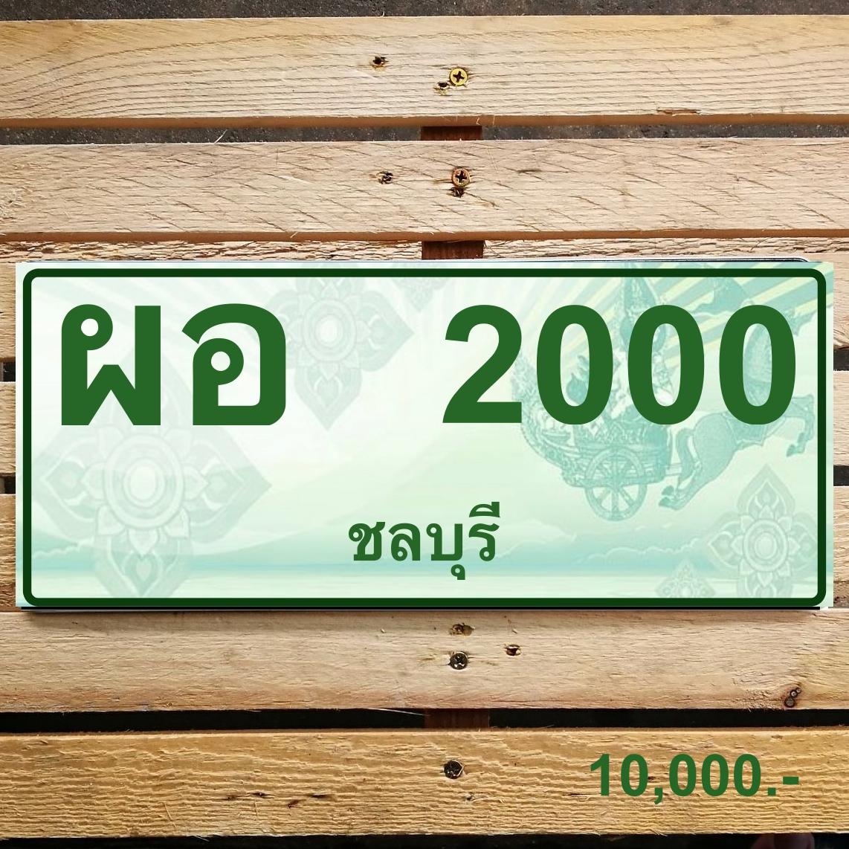 ผอ 2000 ชลบุรี