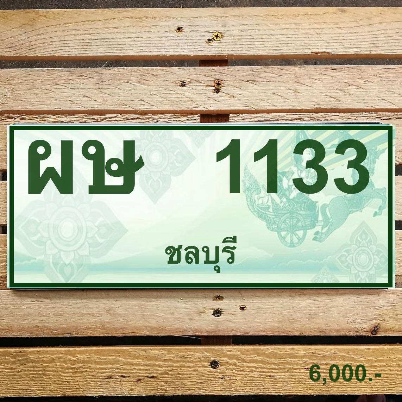 ผษ 1133 ชลบุรี