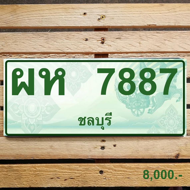 ผห 7887 ชลบุรี