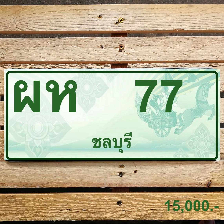 ผห 77 ชลบุรี