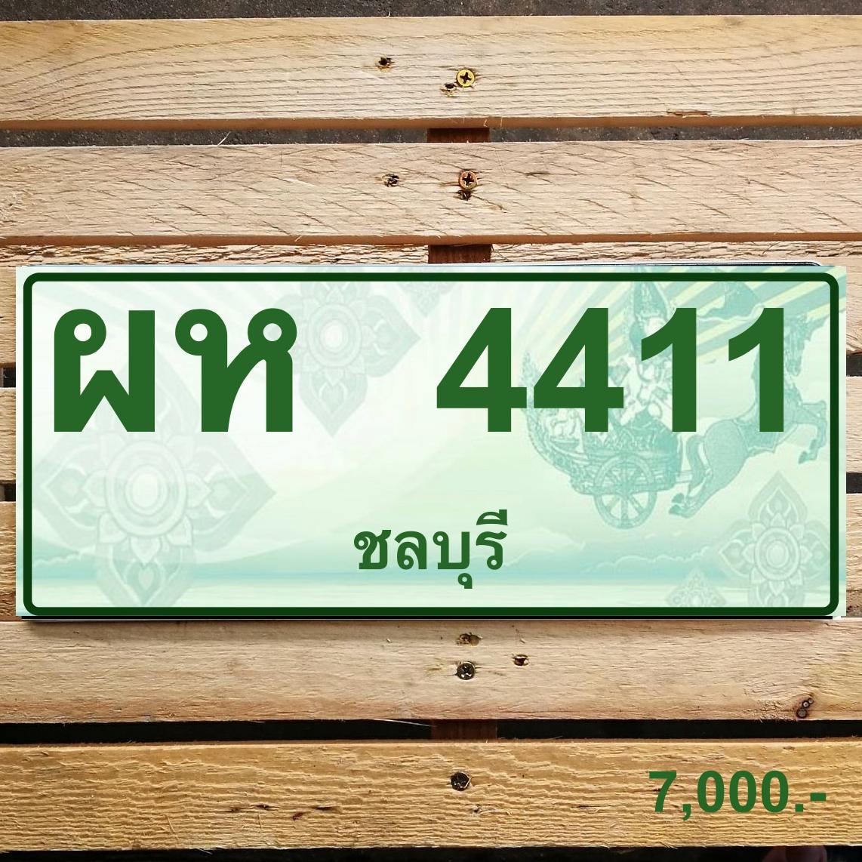 ผห 4411 ชลบุรี