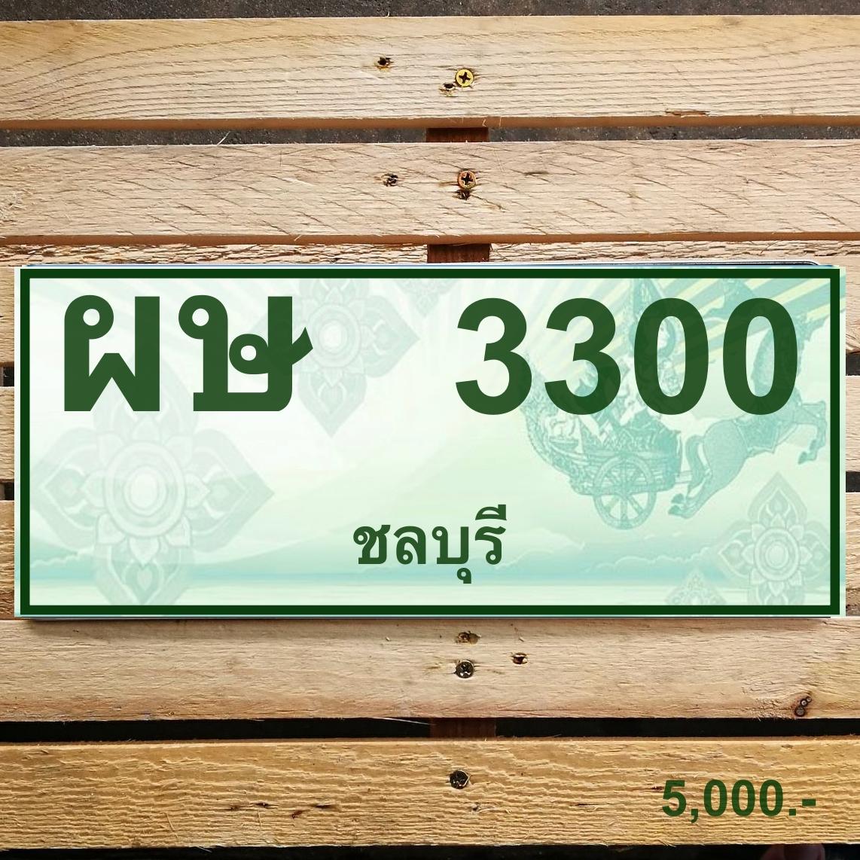 ผษ 3300 ชลบุรี