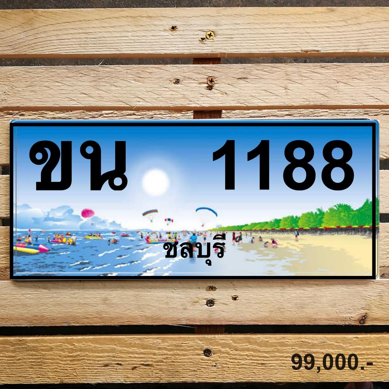 ขน 1188 ชลบุรี