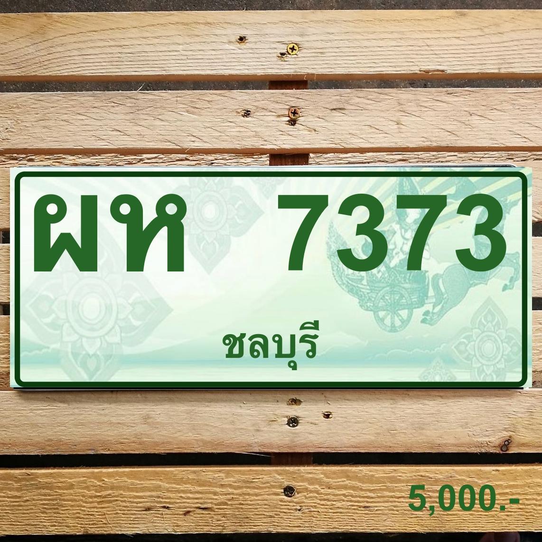 ผห 7373 ชลบุรี