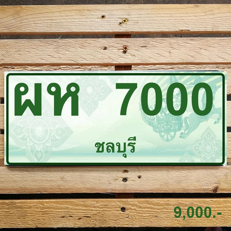 ผห 7000 ชลบุรี