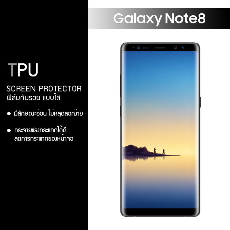 ** ไม่เต็มจอ ** ฟิล์มกันรอย Samsung Galaxy Note 8 แบบใส (วัสดุ TPU)