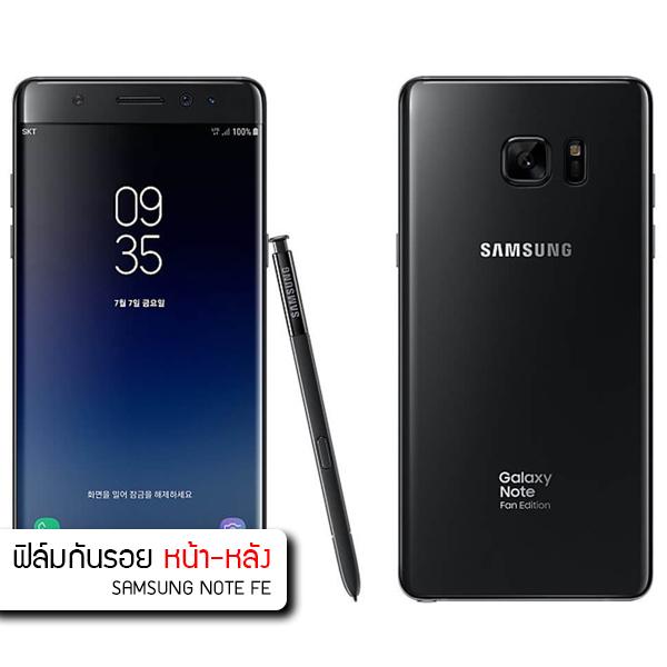 (แพ็คคู่) ฟิล์มกันรอย Samsung Galaxy Note FE แบบใส วัสดุ TPU (ด้านหน้า - หลัง)