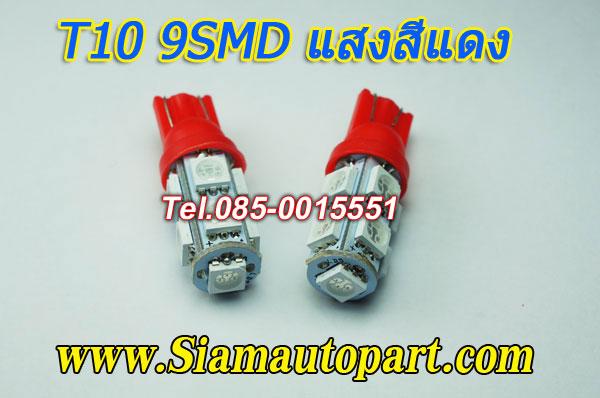 LED ขั้ว T10-9SMD แสงสีแดง