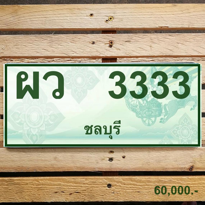 ผว 3333 ชลบุรี