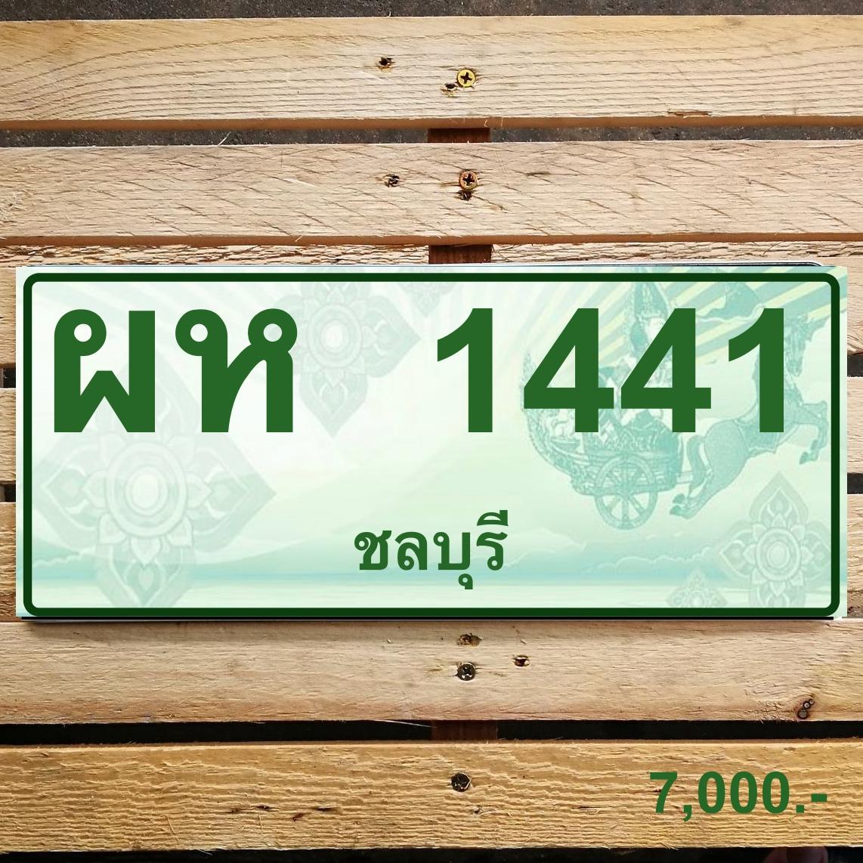 ผห 1441 ชลบุรี