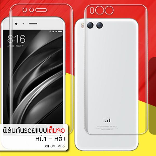 (แพ็คคู่) ฟิล์มกันรอย Xiaomi Mi 6 แบบใส วัสดุ TPU (ด้านหน้า - หลัง)
