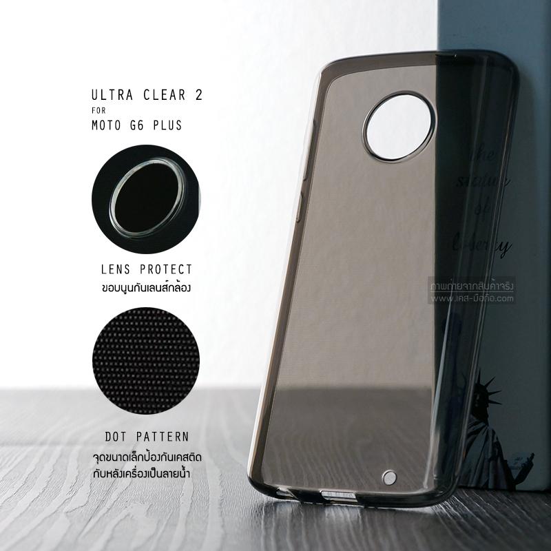 เคส MOTO G6 Plus เคสนิ่ม ULTRA CLEAR 2 (ขอบนูนกันกล้อง) พร้อมจุดขนาดเล็กป้องกันเคสติดกับตัวเครื่อง สีดำใส