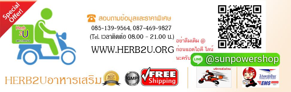 ศูนย์จำหน่ายอาหารเสริมชั้นนำherb2u ลด sale 60-80% ราคาส่ง ถูกสุดในไทย จัดส่งทั่วประเทศ 085-1399564