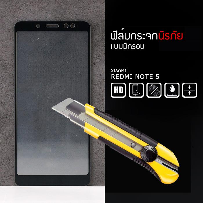 (มีกรอบ) กระจกนิรภัย-กันรอยแบบพิเศษ Redmi Note 5 ความทนทานระดับ 9H สีดำ