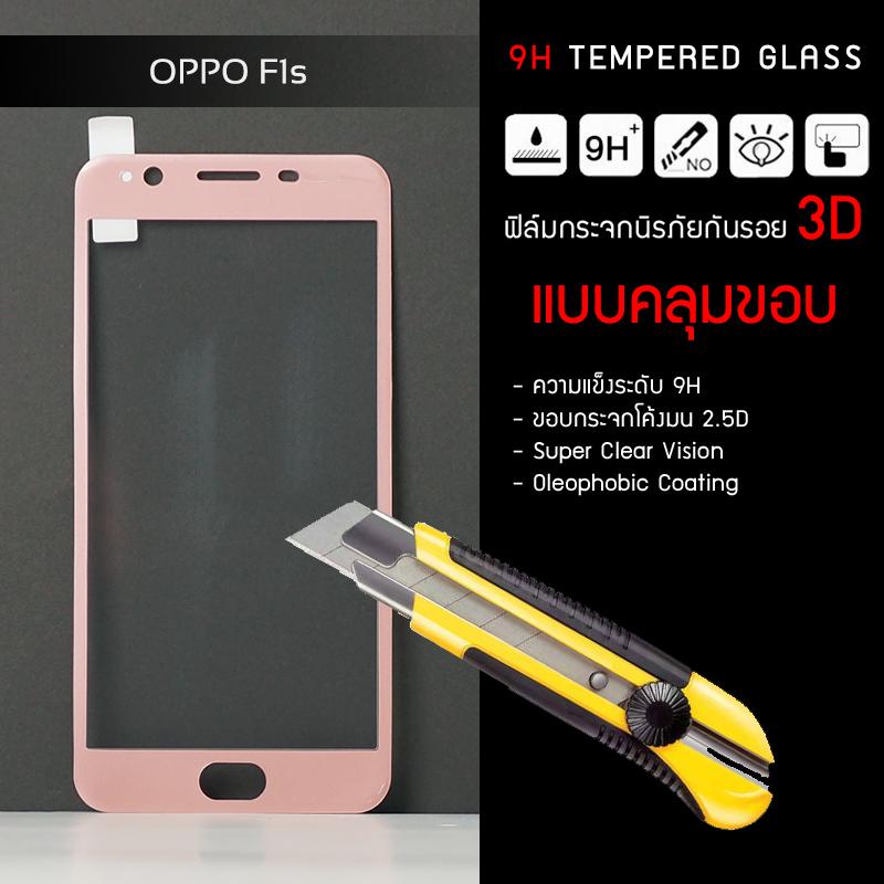 (มีกรอบ 3D แบบคลุมขอบ) กระจกนิรภัย-กันรอยแบบพิเศษ ( OPPO F1s ) ความทนทานระดับ 9H สีโรสโกลด์