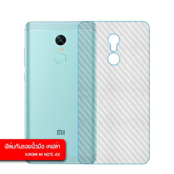 (ราคาแลกซื้อ เฉพาะลูกค้าที่สั่งเคสหรือฟิล์มกระจกหน้าจอ ภายในออเดอร์เดียวกัน) ฟิล์มกันรอยเคฟล่า (กันรอยนิ้วมือ) Xiaomi Redmi Note 4X ด้านหลัง