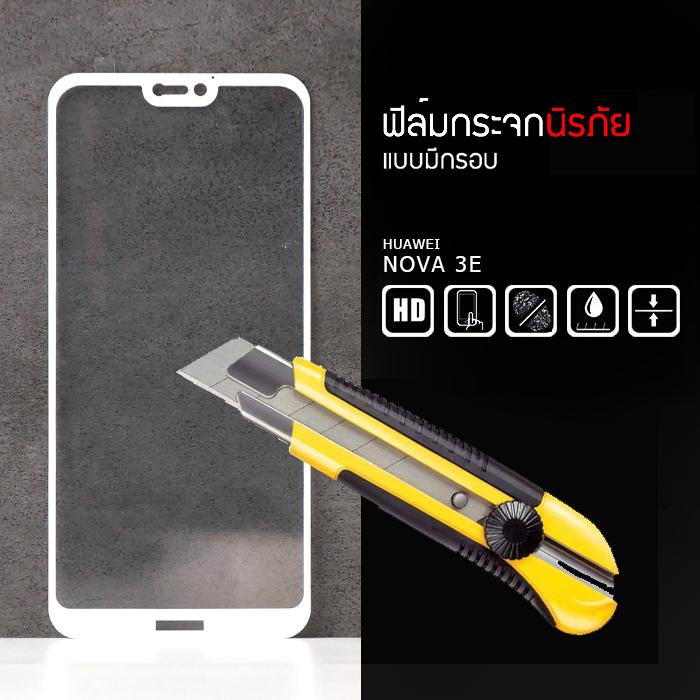 (มีกรอบ) กระจกนิรภัย-กันรอยแบบพิเศษ Huawei Nova 3E ความทนทานระดับ 9H สีขาว