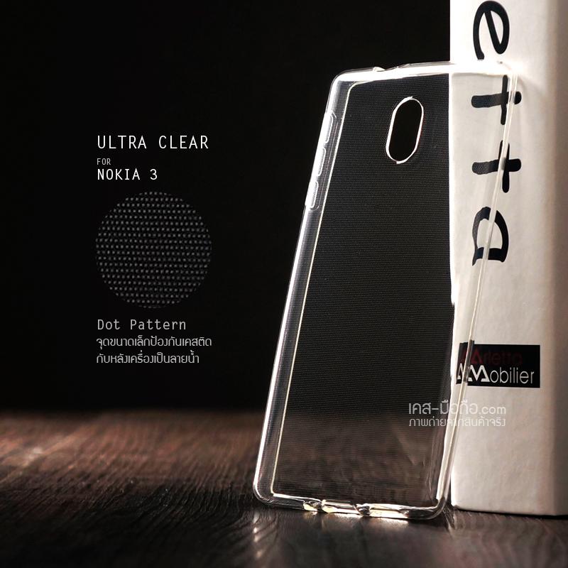 เคส Nokia 3 เคสนิ่ม ULTRA CLEAR พร้อมจุดขนาดเล็กป้องกันเคสติดกับตัวเครื่อง สีใส