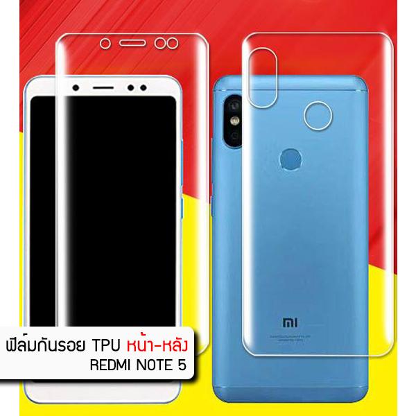 (แพ็คคู่) ฟิล์มกันรอย Redmi Note 5 แบบใส วัสดุ TPU (ด้านหน้า - หลัง)