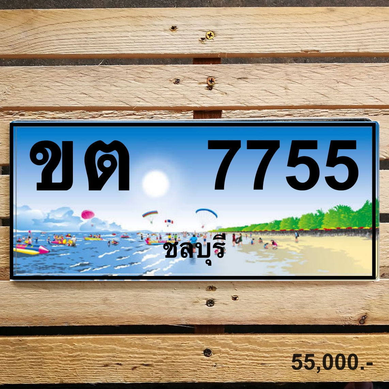 ขต 7755 ชลบุรี