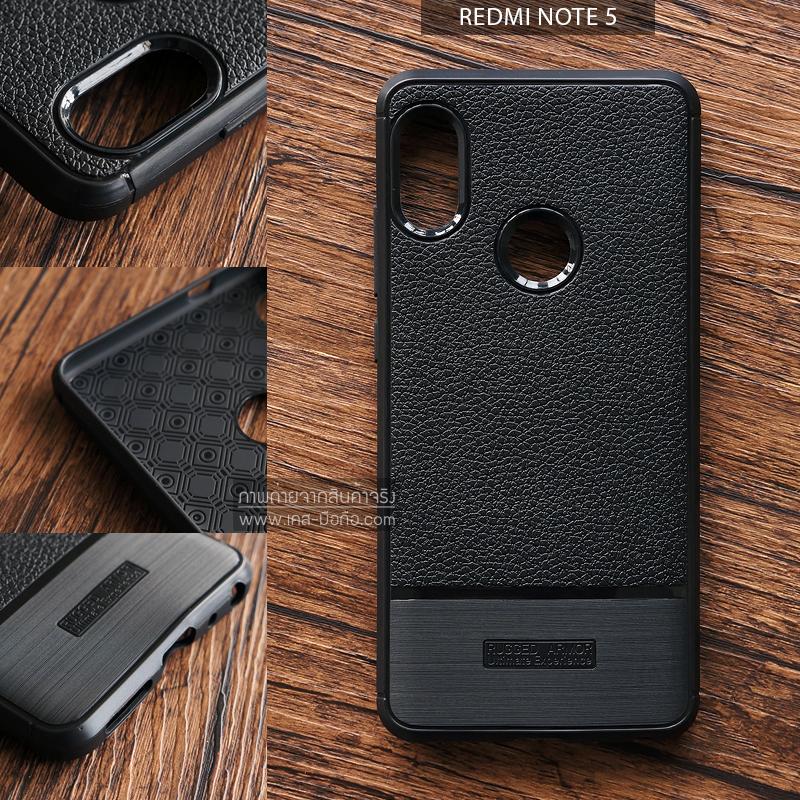 เคส Redmi Note 5 เคสนิ่ม เกรดพรีเมี่ยม ( ลายหนัง + โลหะขัด )