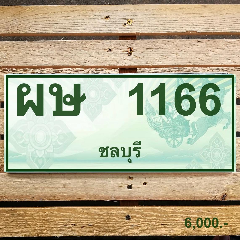 ผษ 1166 ชลบุรี