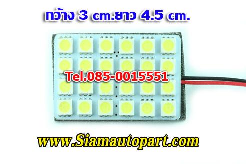 LEDแบบแผง 24 SMD ใส่ห้องโดยสาร