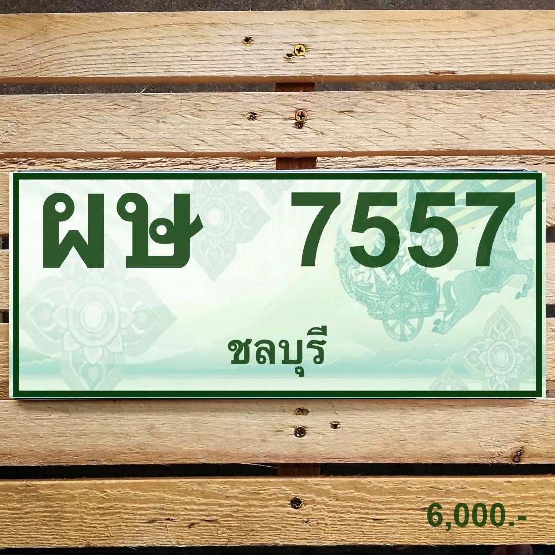 ผษ 7557 ชลบุรี