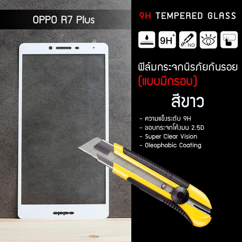 (มีกรอบ) กระจกนิรภัย-กันรอยแบบพิเศษ ขอบมน 2.5D (OPPO R7 Plus) ความทนทานระดับ 9H สีขาว