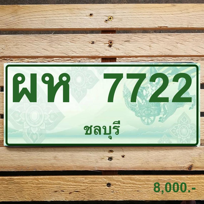 ผห 7722 ชลบุรี