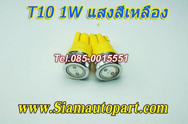 LED ขั้ว T10-1W แสงสีเหลือง