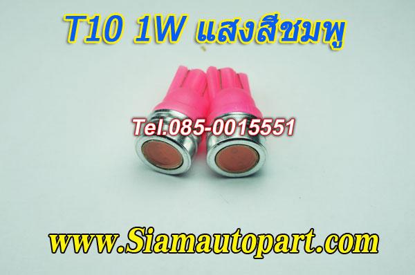 LED ขั้ว T10-1W แสงสีชมพู
