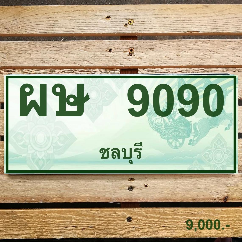 ผษ 9090 ชลบุรี