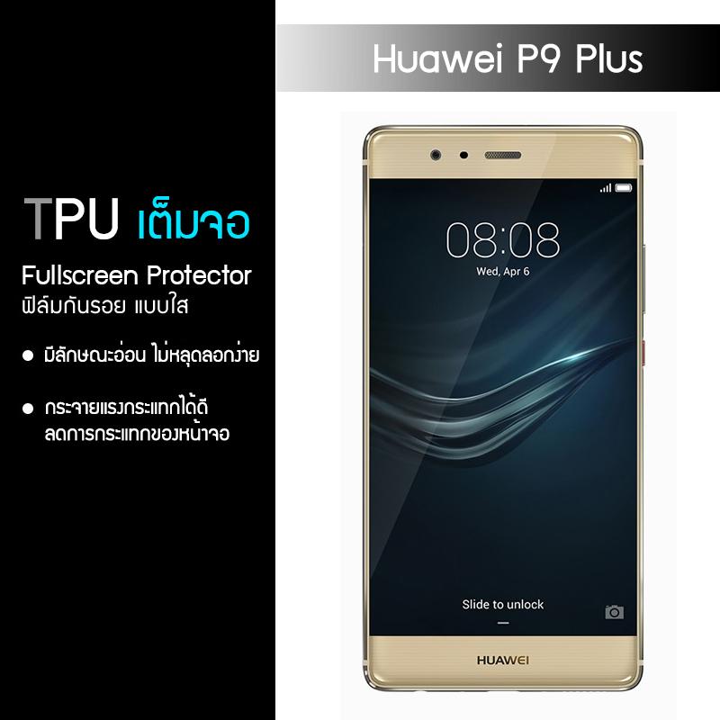 (แบบเต็มจอ) ฟิล์มกันรอย Huawei P9 Plus แบบใส (วัสดุ TPU) *** โปรดดูการลอกฟิล์มในรายละเอียดสินค้า***