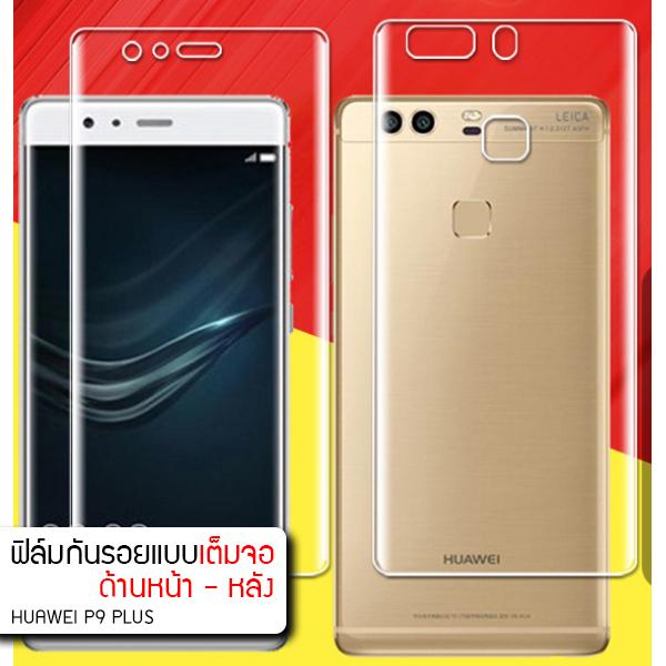 (แพ็คคู่) ฟิล์มกันรอย Huawei P9 Plus แบบใส (เต็มจอ) วัสดุ TPU (ด้านหน้า - หลัง)