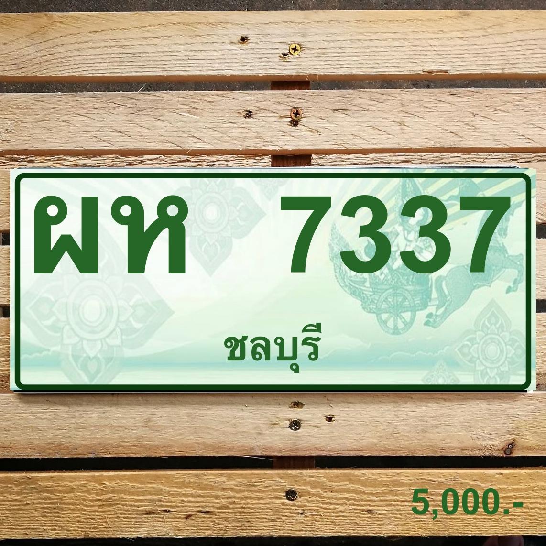 ผห 7337 ชลบุรี