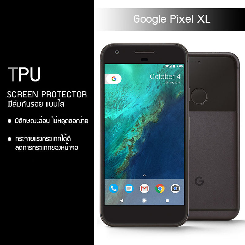ฟิล์มกันรอย Google Pixel XL แบบใส (วัสดุ TPU)