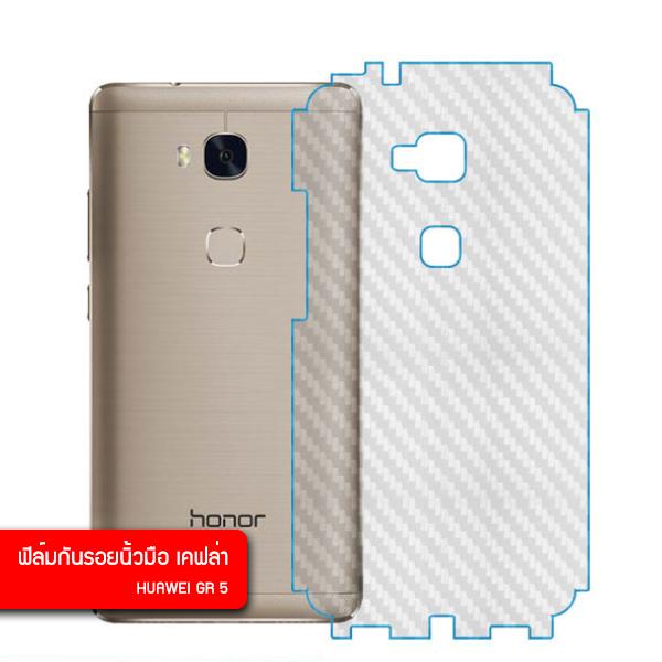 (ราคาแลกซื้อ เฉพาะลูกค้าที่สั่งเคสหรือฟิล์มกระจกหน้าจอ ภายในออเดอร์เดียวกัน) ฟิล์มกันรอยเคฟล่า (กันรอยนิ้วมือ) Huawei GR5 ด้านหลัง