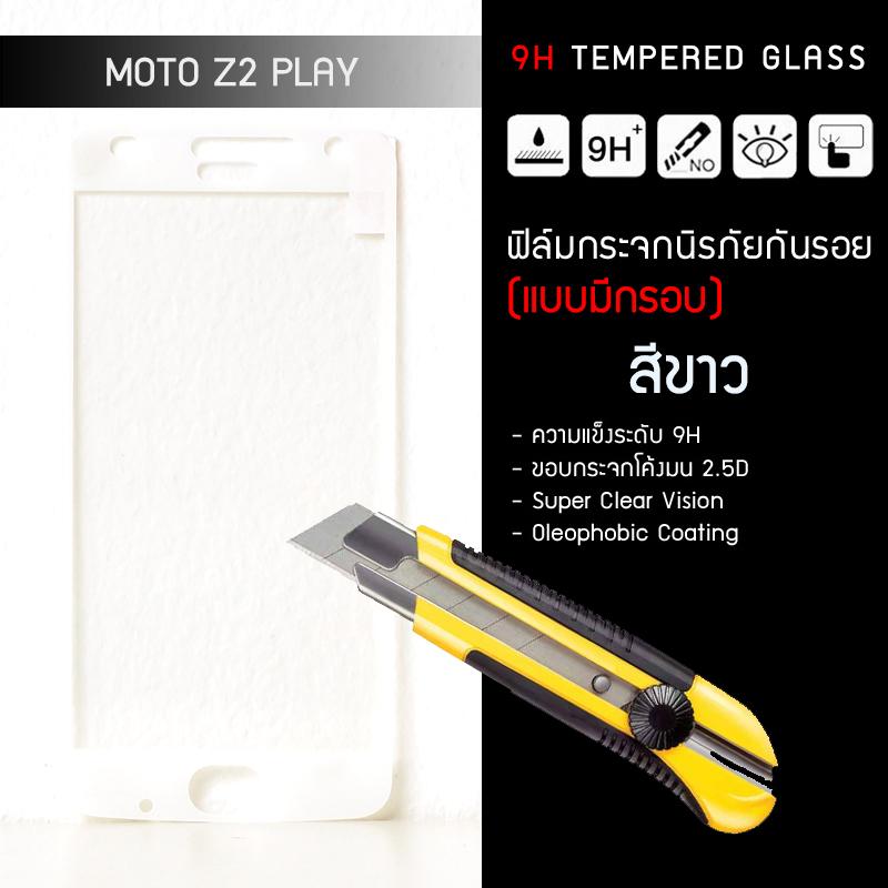 (มีกรอบ) กระจกนิรภัย-กันรอยแบบพิเศษ (มีกรอบ) ขอบมน 2.5D (Moto Z2 Play) ความทนทานระดับ 9H สีขาว