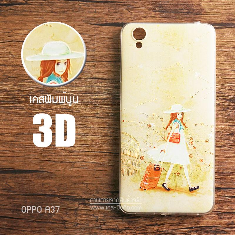 เคส Oppo A37 เคสนิ่ม TPU พิมพ์ลาย 3D แบบที่ 3